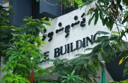 Justice Building in Male' City. FILE PHOTO/MIHAARU